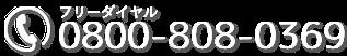 フリーダイヤル 0800-808-0369